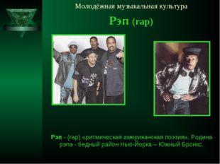 Молодёжная музыкальная культура Рэп (rap) Рэп - (rap) «ритмическая американск