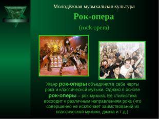 Молодёжная музыкальная культура Рок-опера (rock opera) Жанр рок-оперы объедин