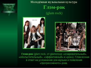 Молодёжная музыкальная культура Глэм-рок (glam rock) Глэм-рок (glam rock, от