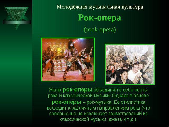 Молодёжная музыкальная культура Рок-опера (rock opera) Жанр рок-оперы объедин...