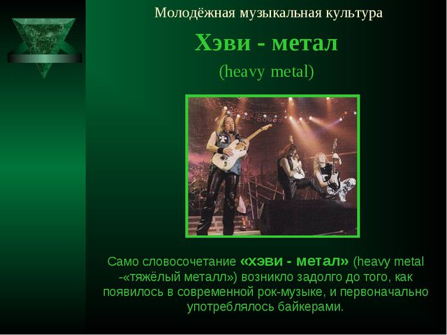 Молодёжная музыкальная культура Хэви - метал (heavy metal) Само словосочетани...