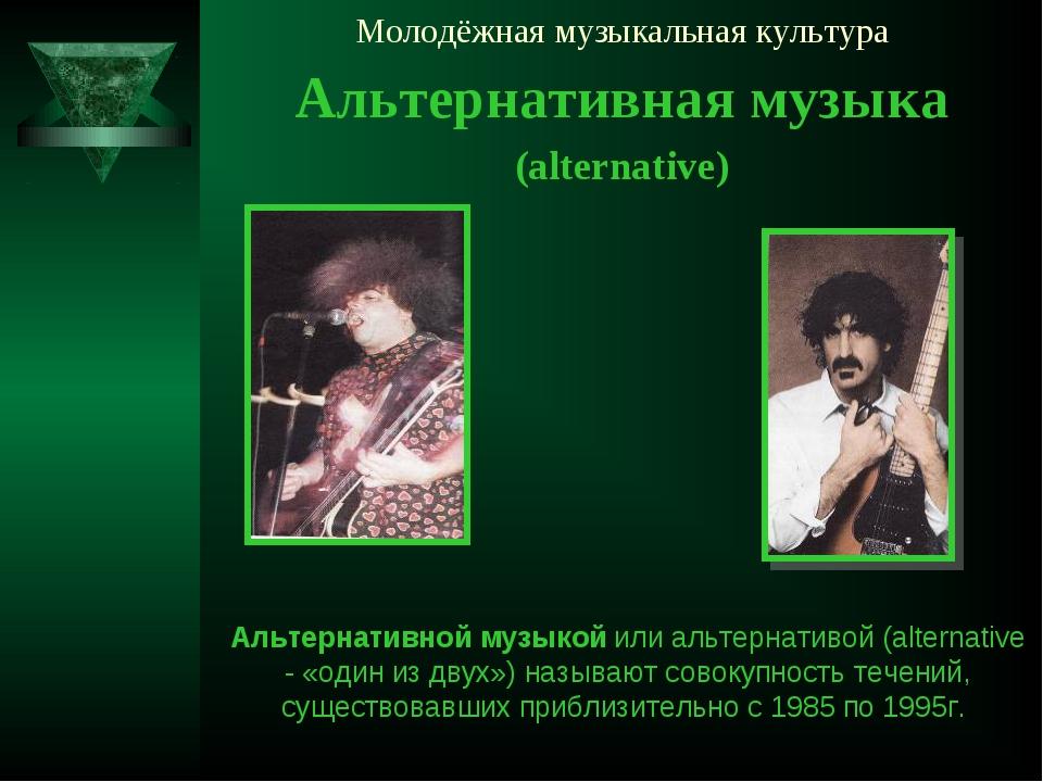Молодёжная музыкальная культура Альтернативная музыка (alternative) Альтернат...