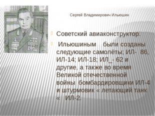 Сергей Владимирович Ильюшин Советский авиаконструктор. Ильюшиным были созданы