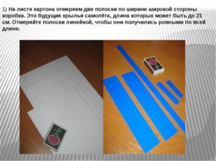 1) На листе картона отмеряем две полоски по ширине широкой стороны коробка. Э