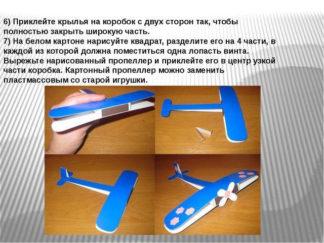 6) Приклейте крылья на коробок с двух сторон так, чтобы полностью закрыть шир...