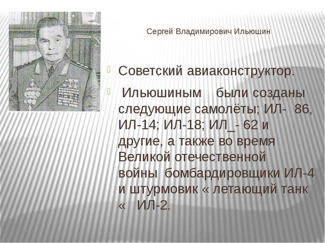 Сергей Владимирович Ильюшин Советский авиаконструктор. Ильюшиным были созданы...