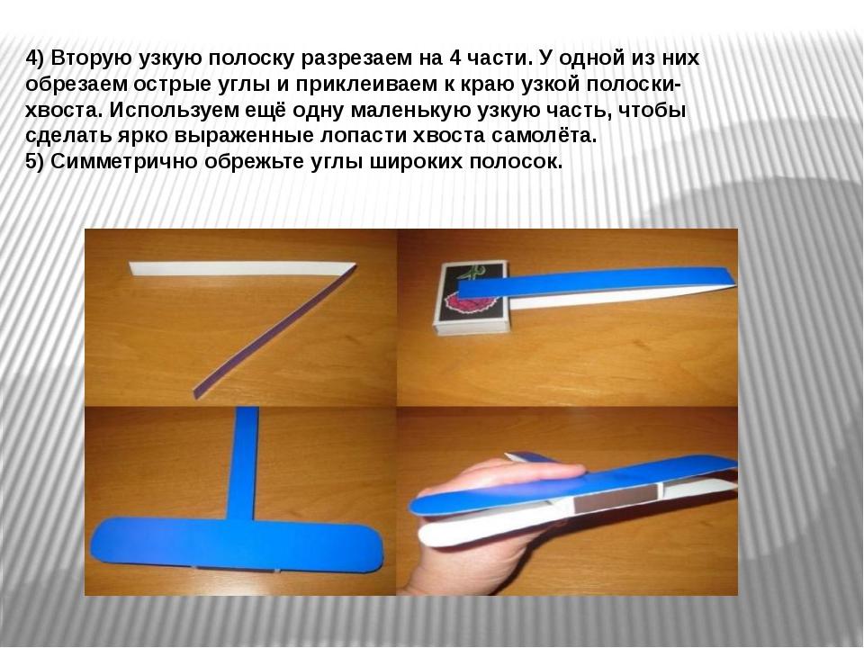 4) Вторую узкую полоску разрезаем на 4 части. У одной из них обрезаем острые...