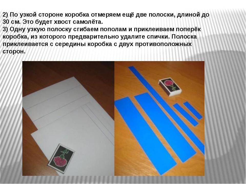 2) По узкой стороне коробка отмеряем ещё две полоски, длиной до 30 см. Это бу...