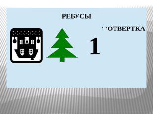 РЕБУСЫ ''ОТВЕРТКА 1