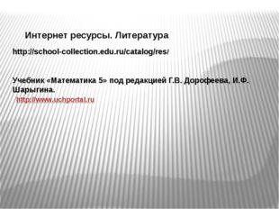 Учебник «Математика 5» под редакцией Г.В. Дорофеева, И.Ф. Шарыгина. http://sc