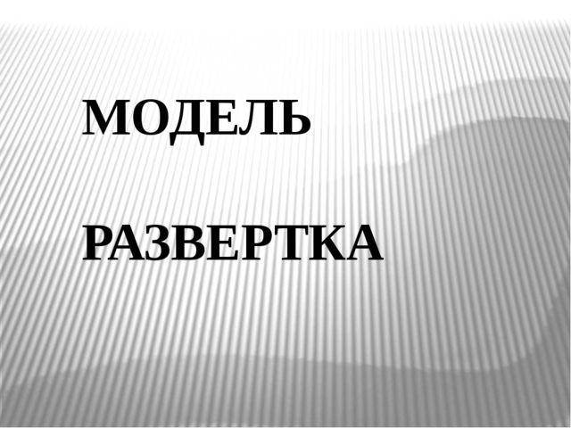 МОДЕЛЬ РАЗВЕРТКА