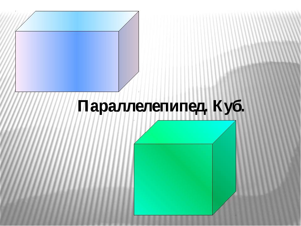 Картинки куба и параллелепипеда