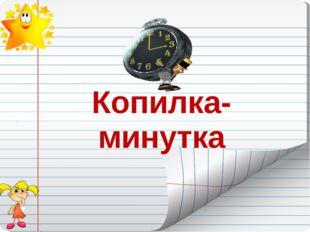 Копилка-минутка