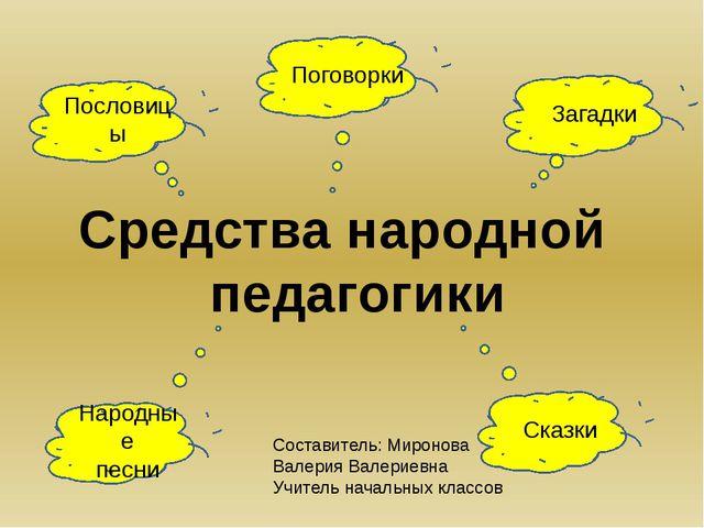 Средства народной педагогики Пословицы Поговорки Загадки Народные песни Сказк...