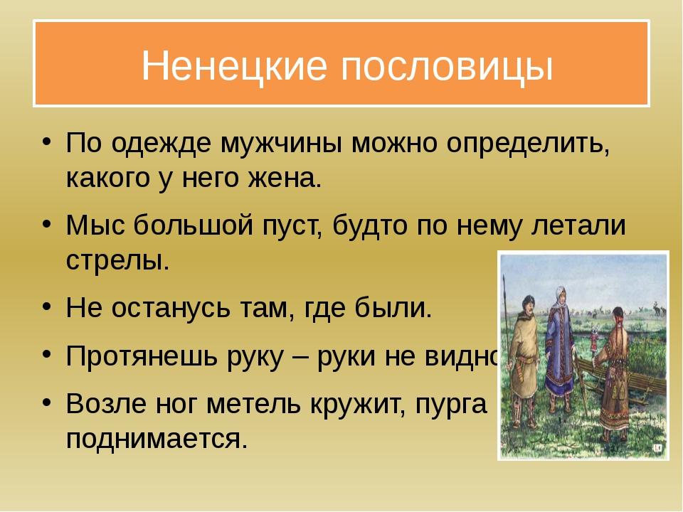 Ненецкие пословицы По одежде мужчины можно определить, какого у него жена. М...
