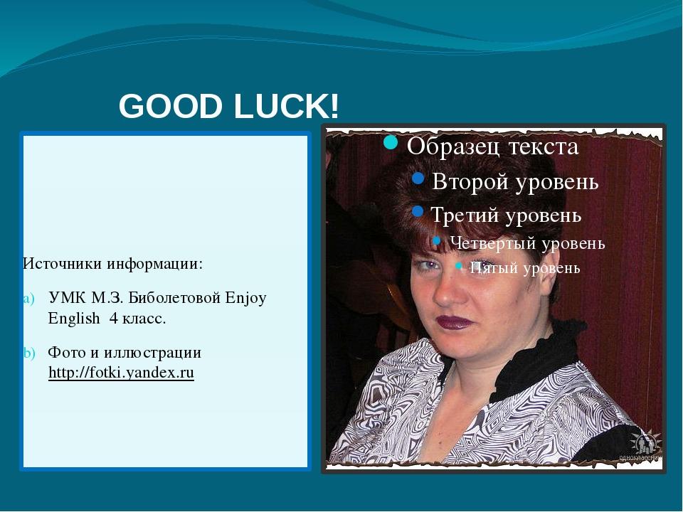 GOOD LUCK! Источники информации: УМК М.З. Биболетовой Enjoy English 4 класс....