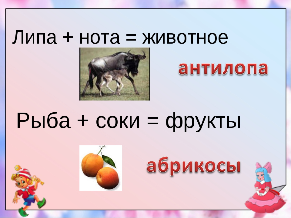 Липа + нота = животное Рыба + соки = фрукты