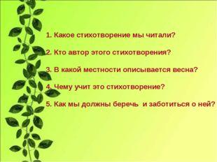 Какое стихотворение мы читали? Кто автор этого стихотворения? В какой местнос