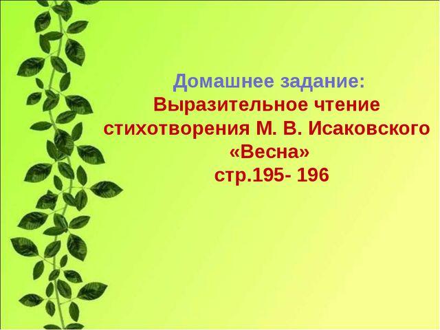Домашнее задание: Выразительное чтение стихотворения М. В. Исаковского «Весна...