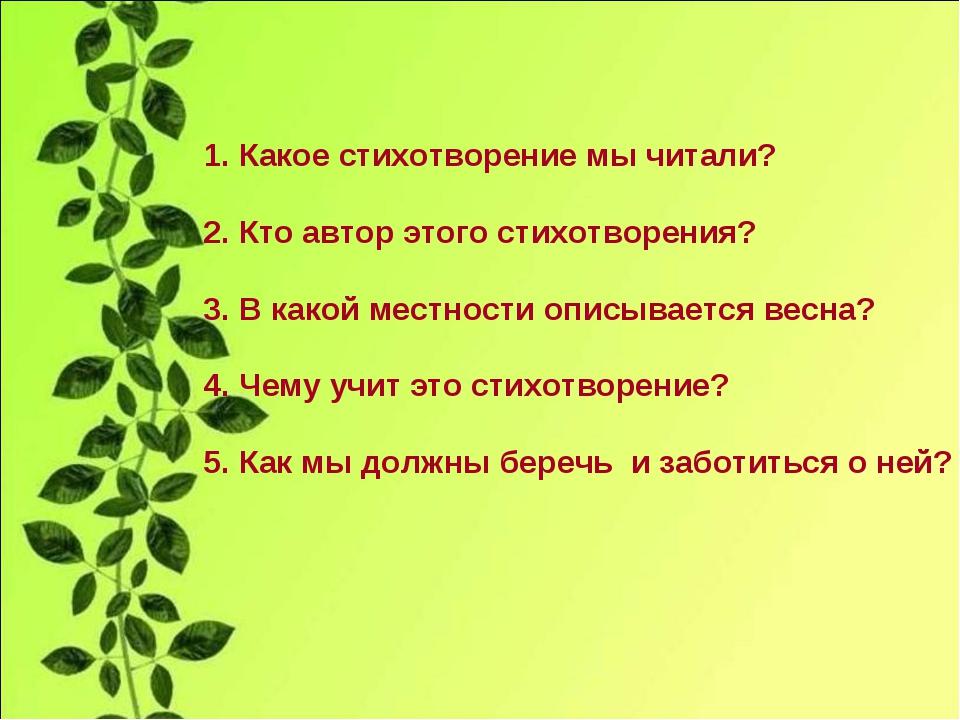 Какое стихотворение мы читали? Кто автор этого стихотворения? В какой местнос...
