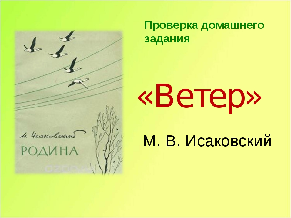 Проверка домашнего задания «Ветер» М. В. Исаковский