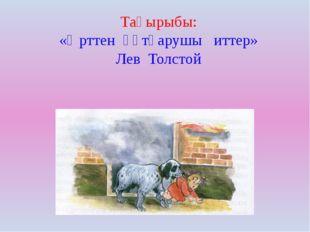 Тақырыбы: «Өрттен құтқарушы иттер» Лев Толстой