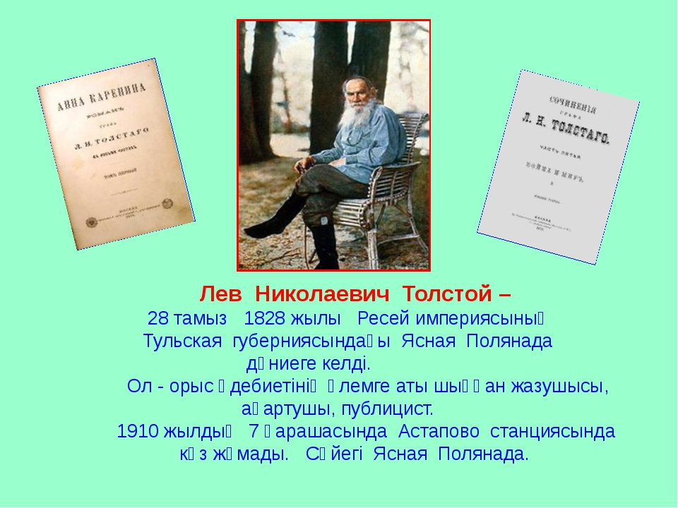 Лев Николаевич Толстой – 28 тамыз 1828 жылы Ресей империясының Тульская губ...