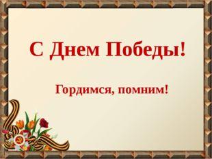 С Днем Победы! Гордимся, помним!