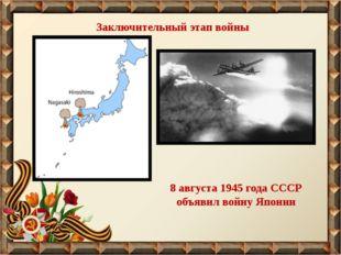 8 августа 1945 года СССР объявил войну Японии Заключительный этап войны