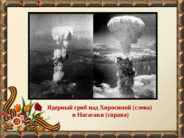 Ядерный гриб над Хиросимой (слева) и Нагасаки (справа)