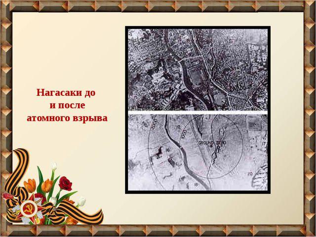 Нагасаки до и после атомного взрыва