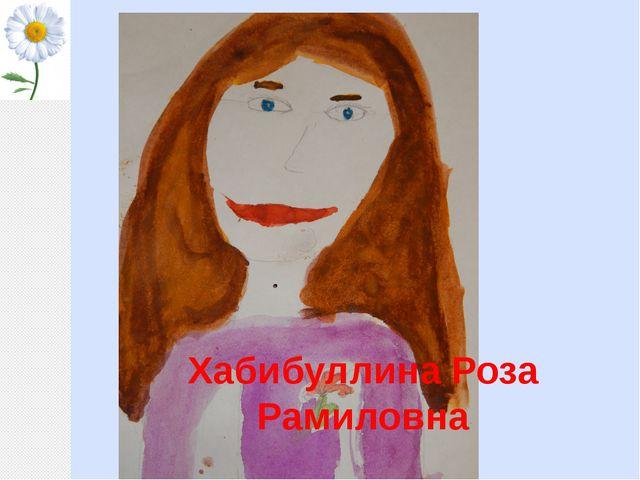Хабибуллина Роза Рамиловна