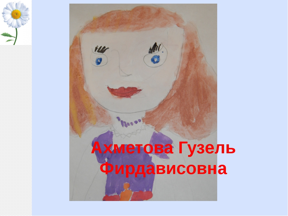 Ахметова Гузель Фирдависовна