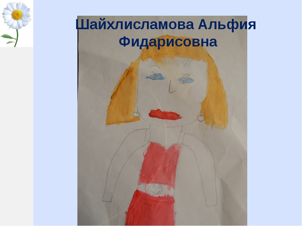 Шайхлисламова Альфия Фидарисовна