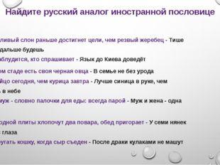 Найдите русский аналог иностранной пословице Неторопливый слон раньше достиг