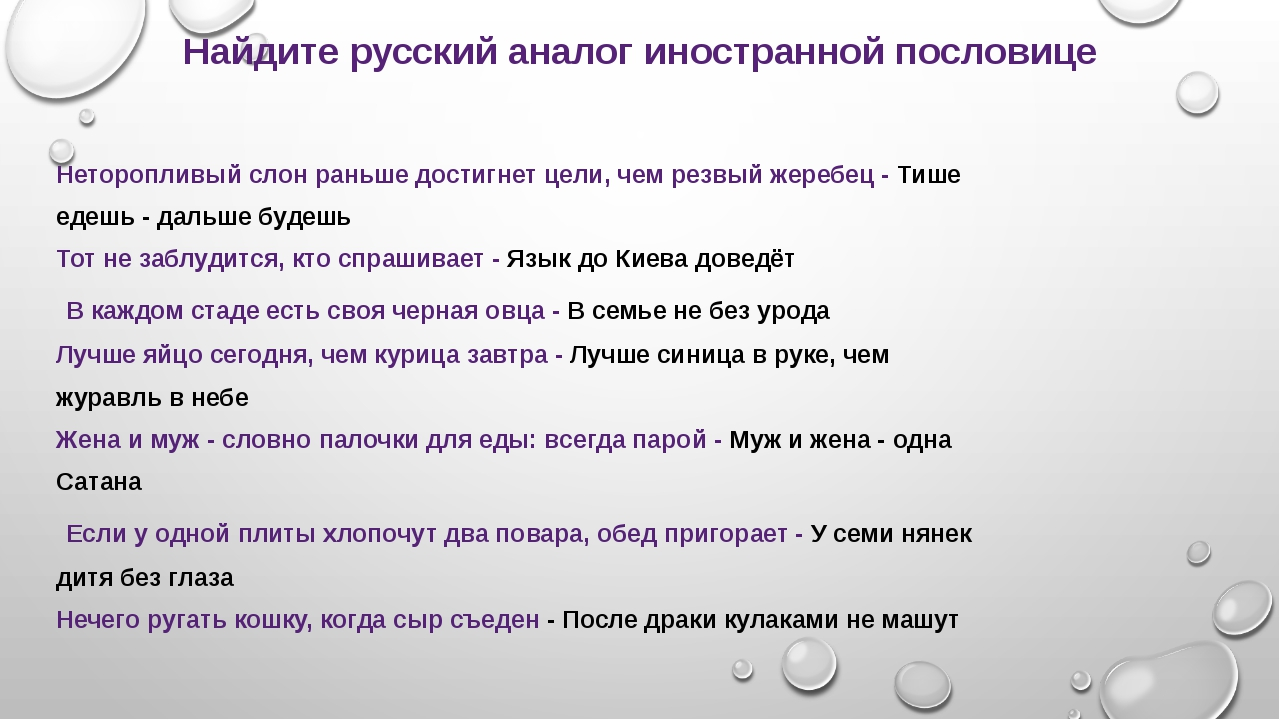 Найдите русский аналог иностранной пословице Неторопливый слон раньше достиг...