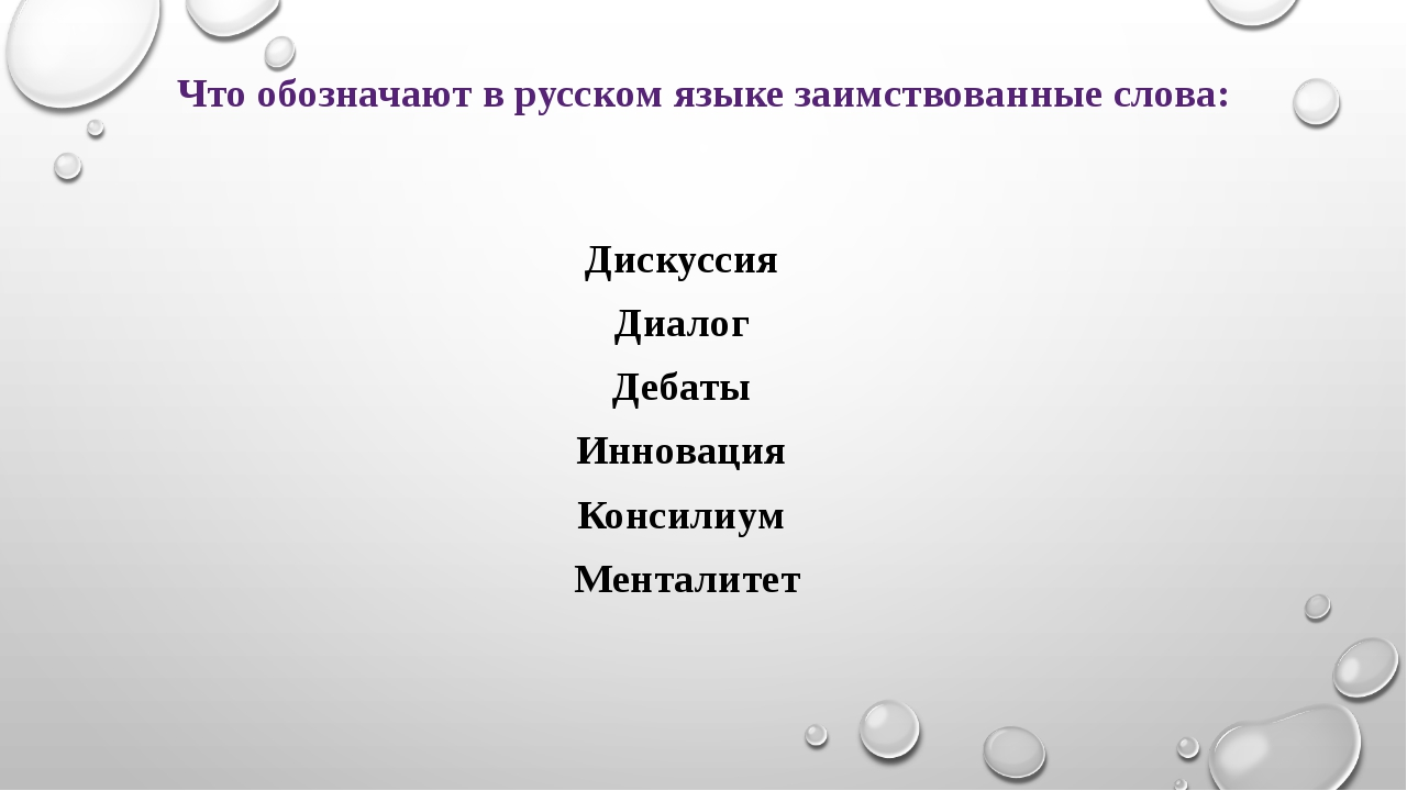 Что обозначают в русском языке заимствованные слова: Дискуссия Диалог Дебаты...