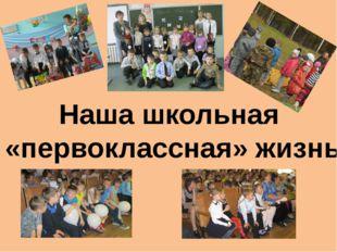 Наша школьная «первоклассная» жизнь
