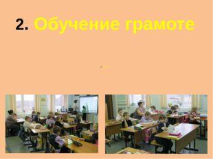 2. Обучение грамоте 3. Письмо