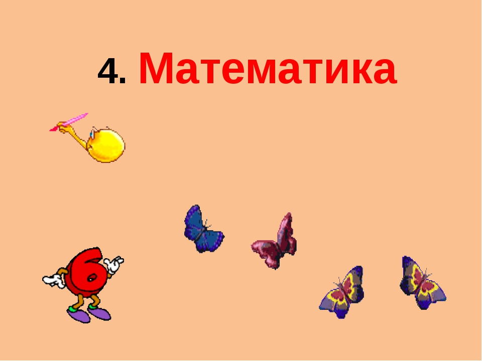 4. Математика