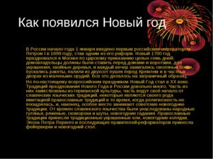Как появился Новый год В России начало года 1 января введено первым российски
