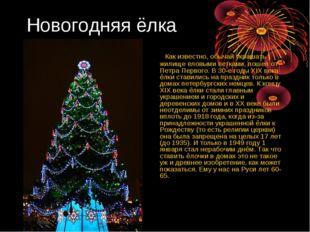 Новогодняя ёлка Как известно, обычай украшать жилище еловыми ветками, пошел о