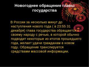 Новогоднее обращение главы государства В России за несколько минут до наступл