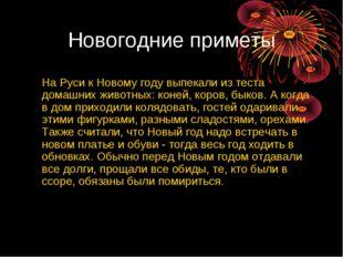 Новогодние приметы На Руси к Новому году выпекали из теста домашних животных: