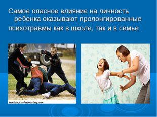 Самое опасное влияние на личность ребенка оказывают пролонгированные психотра