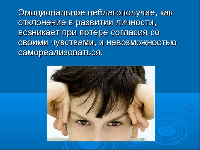 Эмоциональное неблагополучие, как отклонение в развитии личности, возникает...