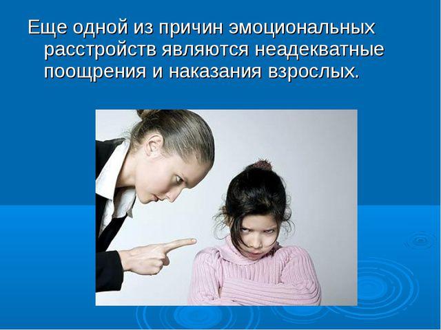 Еще одной из причин эмоциональных расстройств являются неадекватные поощрения...