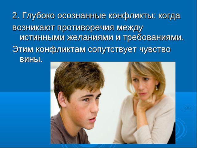 2. Глубоко осознанные конфликты: когда возникают противоречия между истинными...