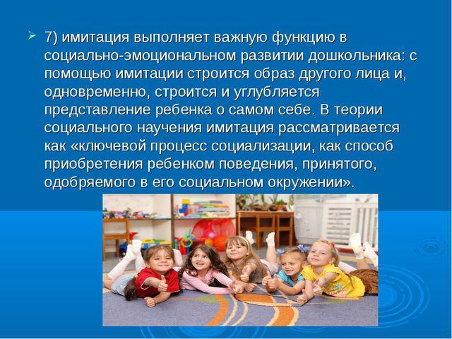 7) имитация выполняет важную функцию в социально-эмоциональном развитии дошко...
