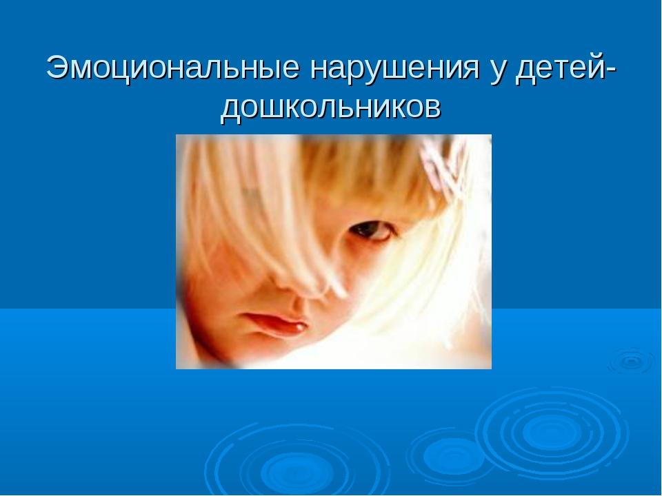 Эмоциональные нарушения у детей- дошкольников